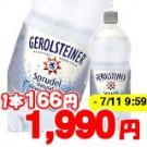 ゲロルシュタイナー炭酸水