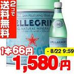 サンペレグリノ炭酸水
